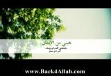 التوبة - الشيخ عبد الرحمن منصور